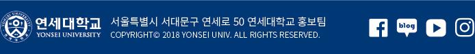 연세대학교 홍보팀